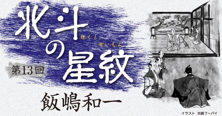 ◇長編小説◇飯嶋和一「北斗の星紋」第13回 前編