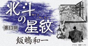 ◇長編小説◇飯嶋和一「北斗の星紋」第13回 後編