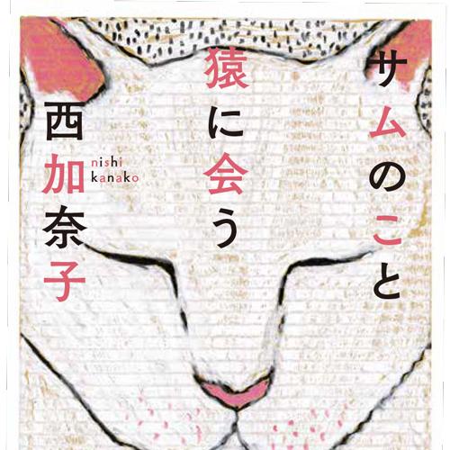 ◎編集者コラム◎  『サムのこと 猿に会う』西 加奈子