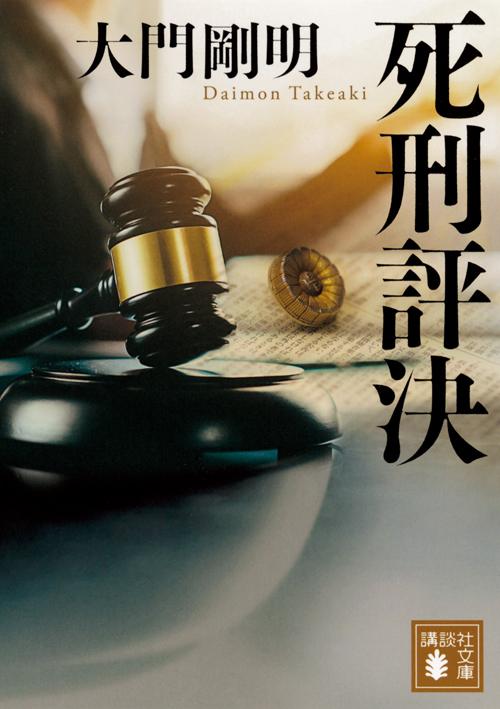 Shikeihyouketsu