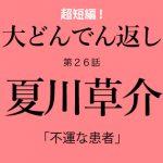 ▽▷△超短編!大どんでん返し▼▶︎▲ 夏川草介「不運な患者」