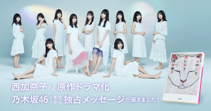 nishi_nogizaka46