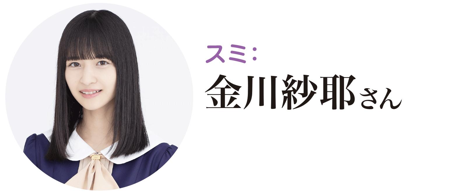 金川紗耶さん