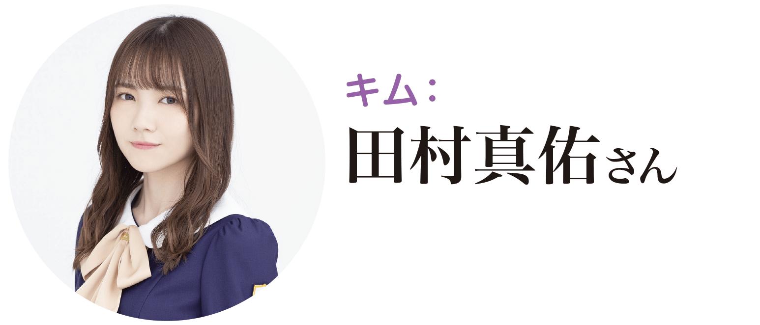 田村真佑さん