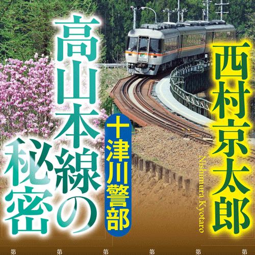 ◎編集者コラム◎  『十津川警部 高山本線の秘密』西村京太郎
