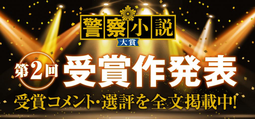第2回警察小説大賞バナー