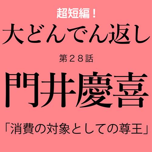 ▽▷△超短編!大どんでん返し▼▶︎▲ 門井慶喜「消費の対象としての尊王」