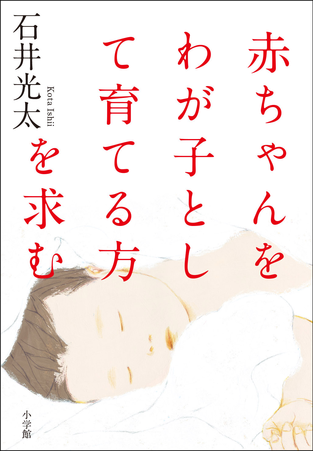 赤ちゃんをわが子として育てる方を求む