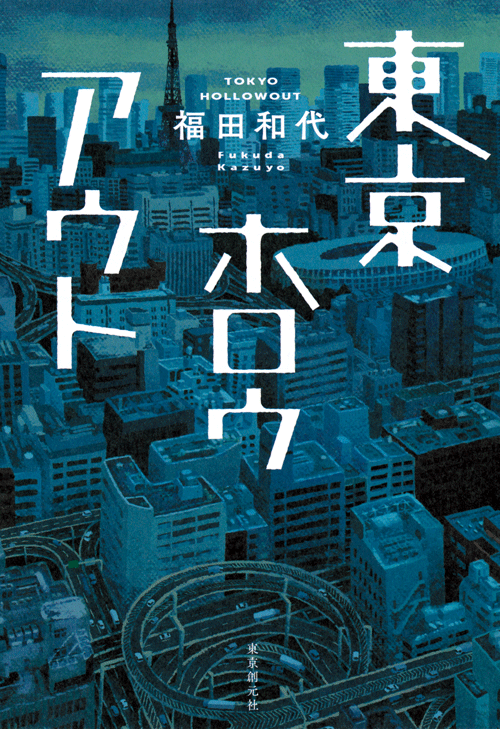 Tokyo_Hollowout