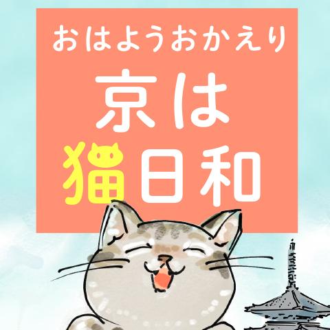 武田綾乃「おはようおかえり 京は猫日和」 第7回「バタービールと解釈違い」