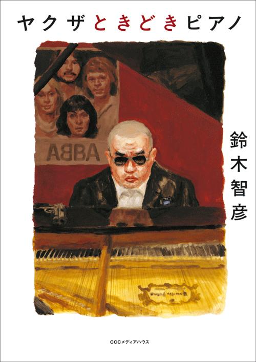 Yakuza_tokidoki_piano