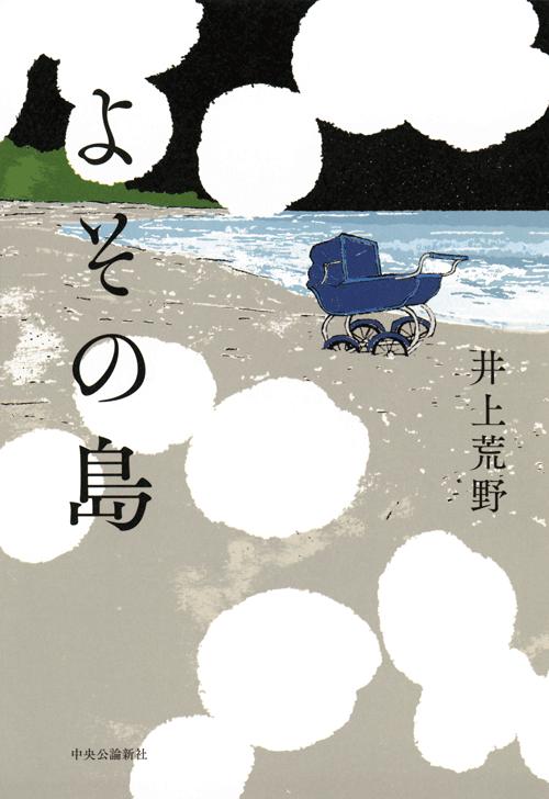 Yosonoshima