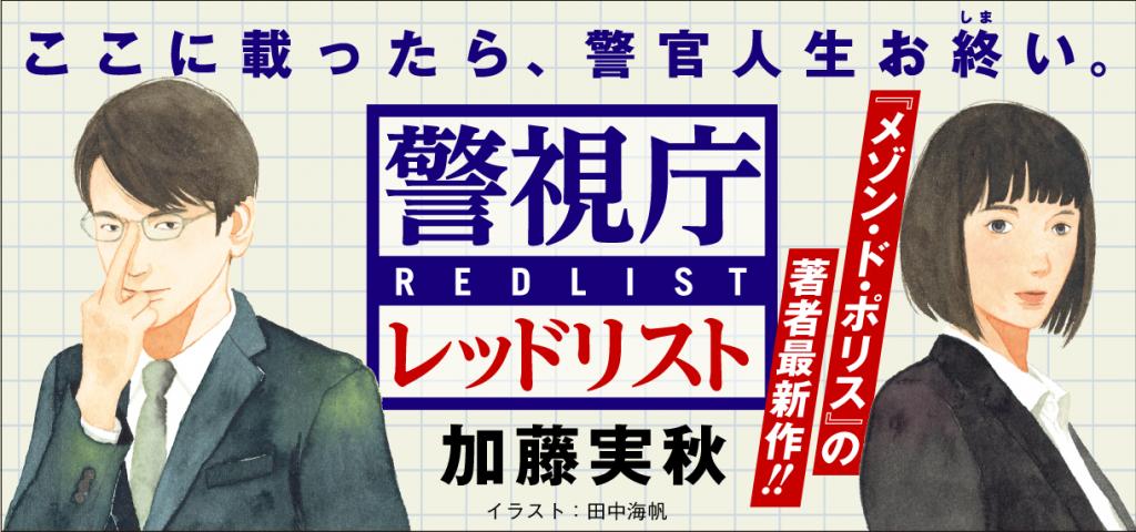 ■連載小説■ 加藤実秋「警視庁レッドリスト」