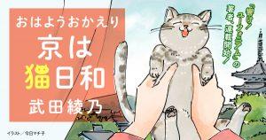 武田綾乃「おはようおかえり 京は猫日和」 第2回「文豪の猫」(下)