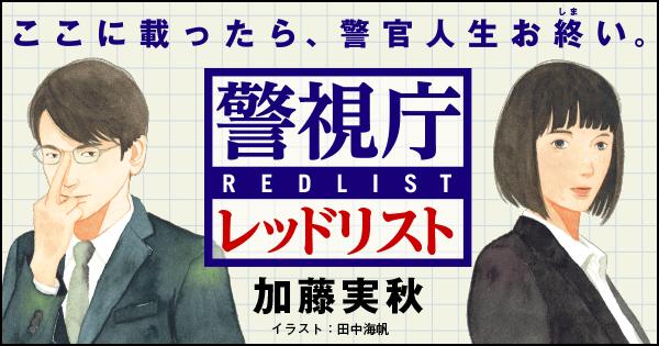 ■連載小説■ 加藤実秋「警視庁レッドリスト」〈第2回〉