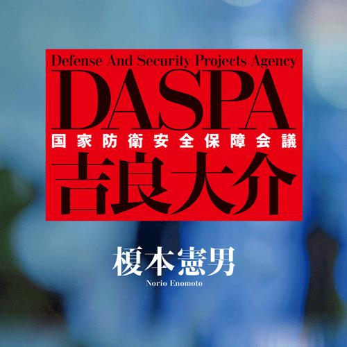 ◎編集者コラム◎  『DASPA 吉良大介』榎本憲男