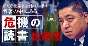 佐藤 優「危機の読書」〈第1回〉西郷隆盛が貫いた「自己愛」の否定