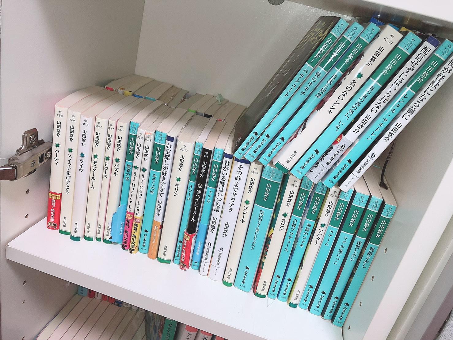 山田悠介さんの本
