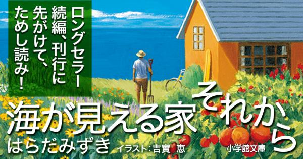 『海が見える家 それから』ためし読み