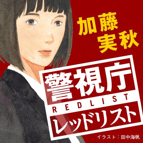 ■連載小説■ 加藤実秋「警視庁レッドリスト」〈第13回〉