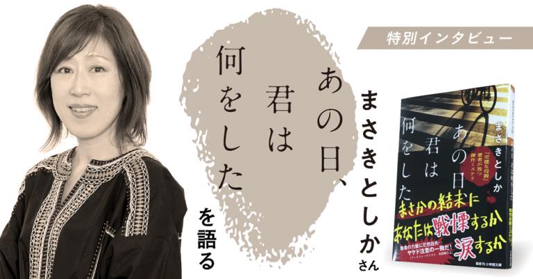 MASAKI_san
