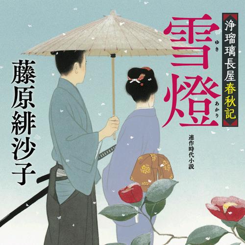 ◎編集者コラム◎  『浄瑠璃長屋春秋記 雪燈』藤原緋沙子