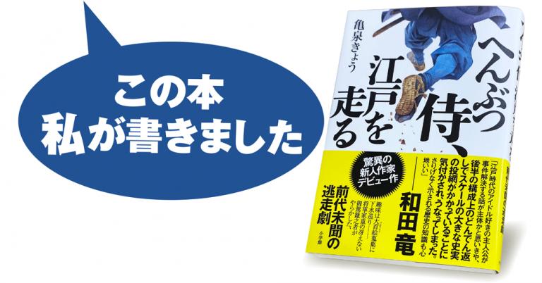 henbutsu_Zamurai