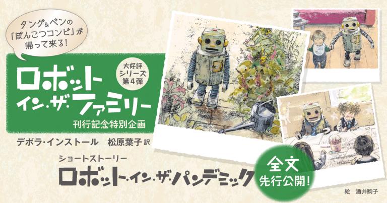ショートストーリー『ロボット・イン・ザ・パンデミック』全文先行公開!