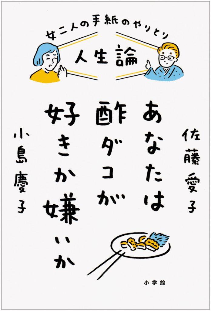 anatahasudakoga-shoei