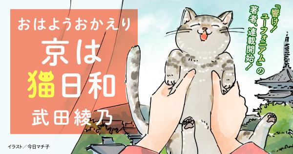 武田綾乃「おはようおかえり 京は猫日和」 第4回「思い出の京の味」