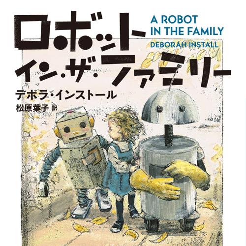 ◎編集者コラム◎  『ロボット・イン・ザ・ファミリー』著/デボラ・インストール 訳/松原葉子