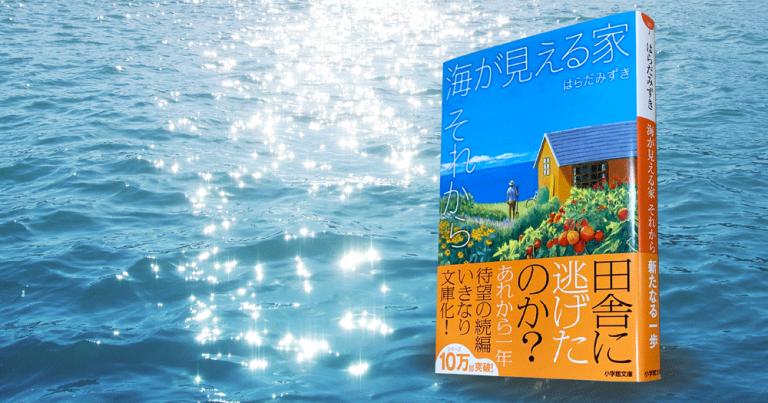 ◇自著を語る◇  はらだみずき『海が見える家 それから』