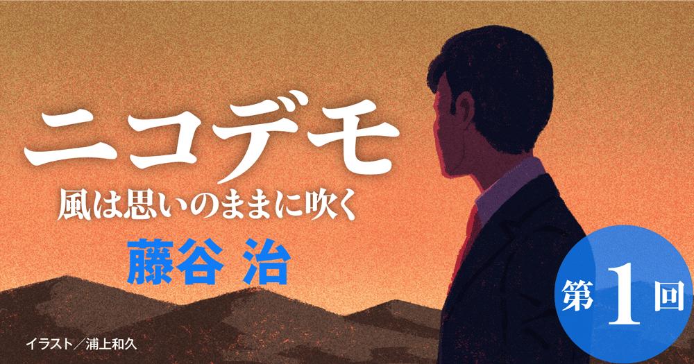 ◇長編小説◇藤谷 治「ニコデモ 風は思いのままに吹く」連載第1回