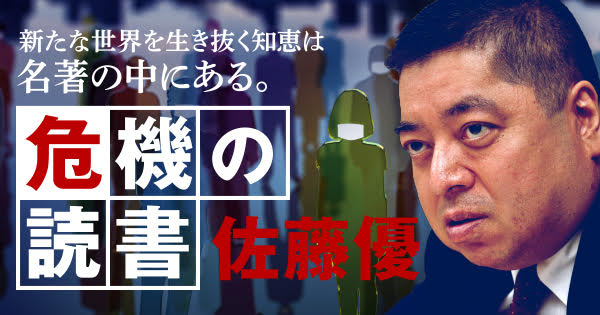 佐藤 優「危機の読書」〈第4回〉歴史はそのままの形では繰り返さない