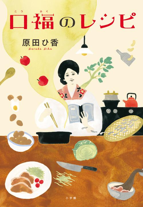 口福のレシピ