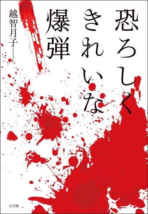 『恐ろしくきれいな爆弾』