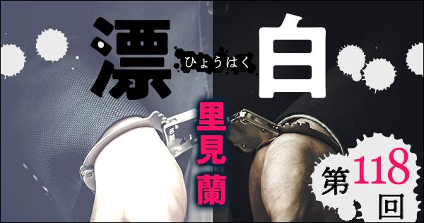 ◇長編小説◇里見 蘭「漂白」連載第118回