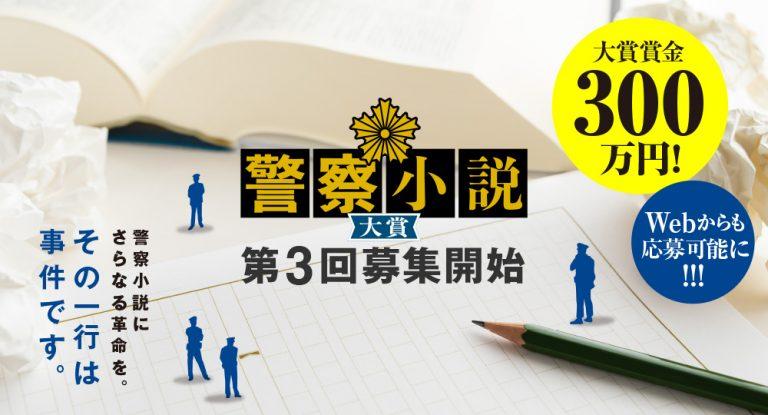 第3回警察小説大賞作品募集