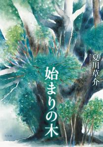 始まりの木