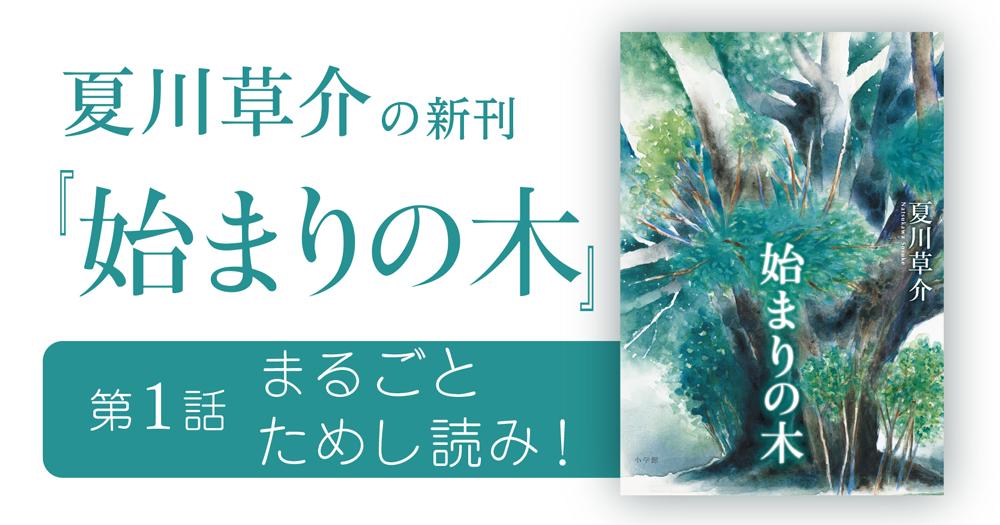 夏川草介の新刊『始まりの木』 第1話まるごとためし読み!