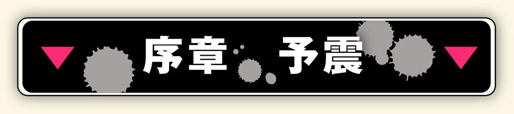 「漂白」序章_予震