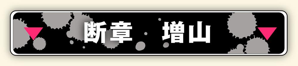 「漂白」断章_増山