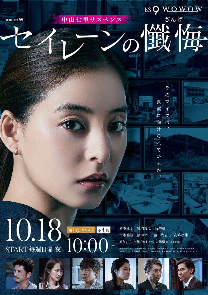 ドラマ「セイレーンの懺悔」ポスター