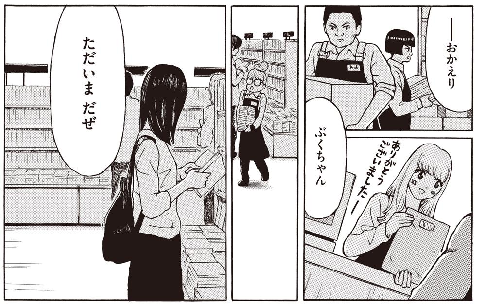 夫久山徳三郎 今日も書店に現れる