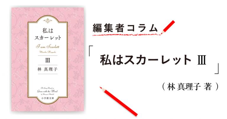 ◎編集者コラム◎ 『私はスカーレット Ⅲ』林 真理子