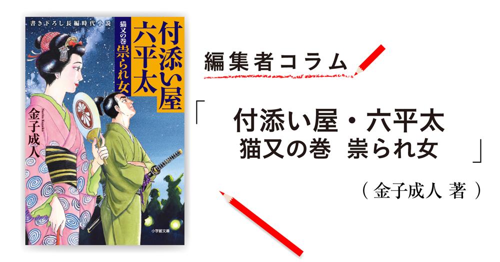 ◎編集者コラム◎ 『付添い屋・六平太 猫又の巻 祟られ女』金子成人