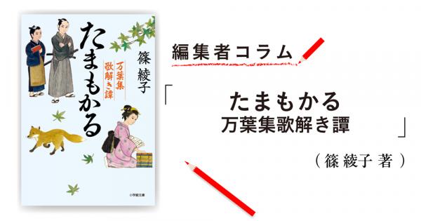 ◎編集者コラム◎ 『たまもかる 万葉集歌解き譚』篠 綾子