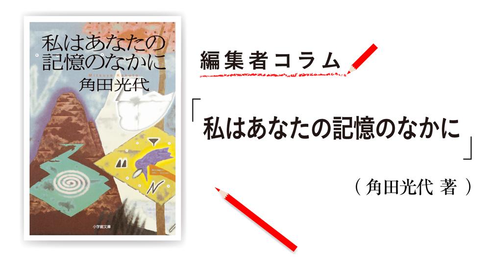◎編集者コラム◎ 『私はあなたの記憶のなかに』角田光代