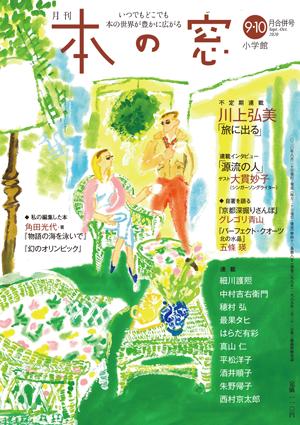 「本の窓」9/10月合併号