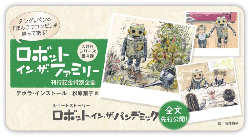 『ロボット・イン・ザ・パンデミック』公開中!